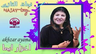najat tazi: akhzar ayema - music rif - نجاة التازي : اخزار ايما