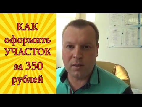 видео: Как оформить участок за 350 рублей