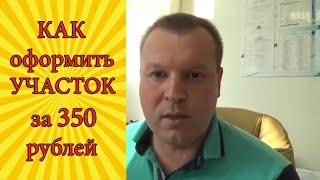 Как оформить участок за 350 рублей(, 2015-06-04T07:08:02.000Z)