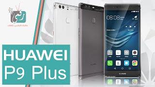 هواوي بي 9 بلس Huawei P9 Plus مواصفات ومميزات الهاتف