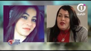الشابة خيرة تروي لأول مرة تفاصيل انتحار ابنتها .