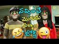 Husband and Wife talking tom new funny Jokes video | Telugu Comedy King