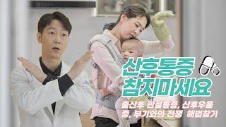 [메디컬육아상식]출산 후(산후)통증 참지마세요.부기관리…