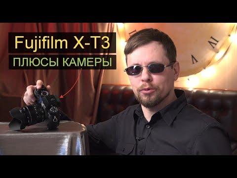 Fujifilm X-T3 - плюсы