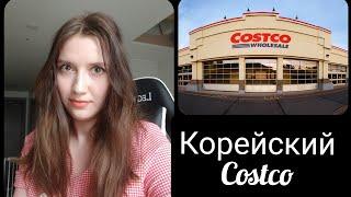 Шоппинг влог Costco в Южной Корее
