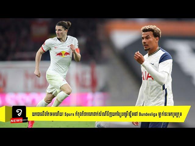 យកបានដឹងតែអេមហើយ! Spurs កំពុងពិចារណាដាក់សំណើទិញយកខ្សែបម្រើឆ្នើមនៅ Bundesliga ម្នាក់នេះមករួមក្រុម
