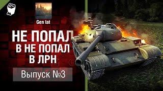 Не попал в не попал в ЛРН №3 [World of Tanks]