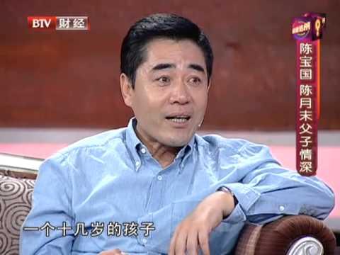超级访问 20120909:陈宝国携妻儿飚戏 陈月末曝择偶标准