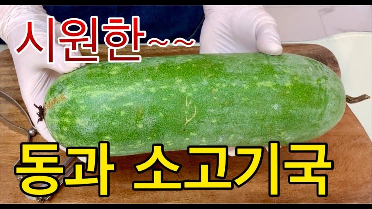 동과소고기국,동과요리,소고기국/ Canh thịt bò nấu bí xanh/  Winter melon with beef soup