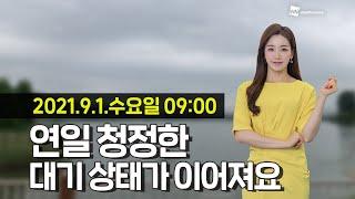 [웨더뉴스] 오늘의 미세먼지 예보 (9월 1일 09시 …