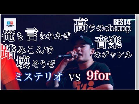 ミステリオ vs 9for/公式字幕U-22 MCBATTLE 2017 FINAL