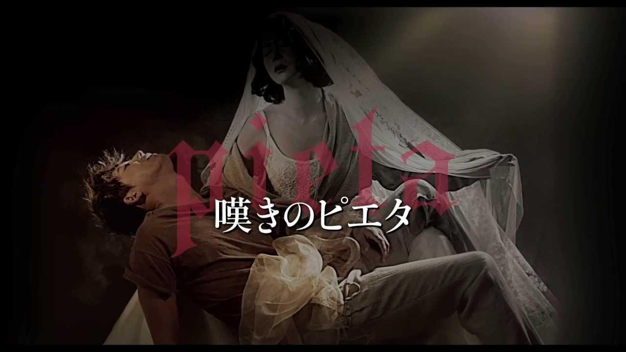 画像: 映画『嘆きのピエタ』予告編 wrs.search.yahoo.co.jp