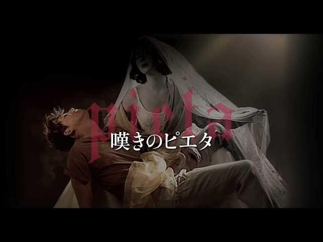 映画『嘆きのピエタ』予告編
