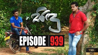 Sidu | Episode 940 13th March 2020 Thumbnail