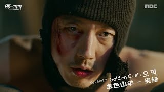 Bad Papa,Golden Goat [中韓sub] (Official OST.2 MV)