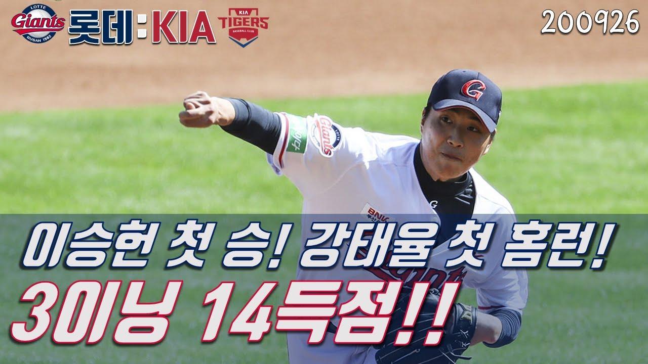 알럽콘53회] 롯데 3이닝 14득점 대폭발! 이승헌 첫 승!