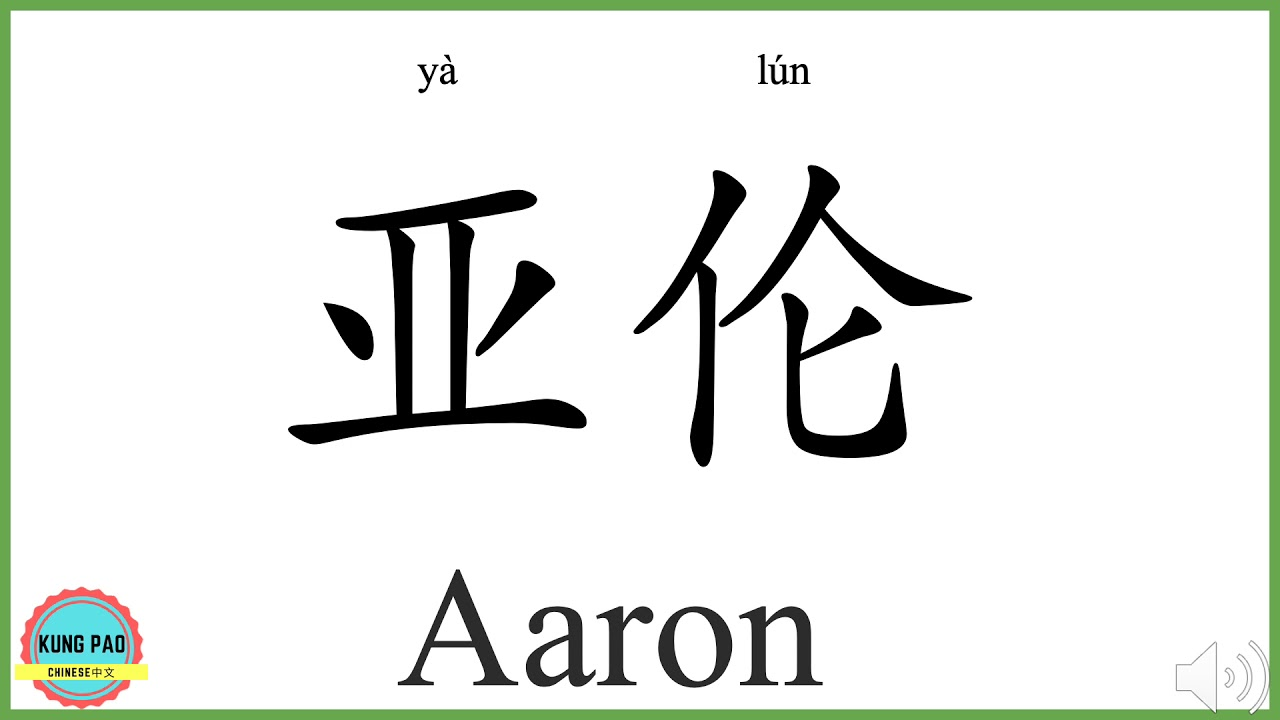How to say my name Aaron in Chinese? - YouTube