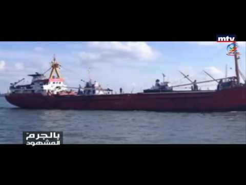 Bel Jerm El Machhoud - Part 3 - مكافحة تهريب المخدرات