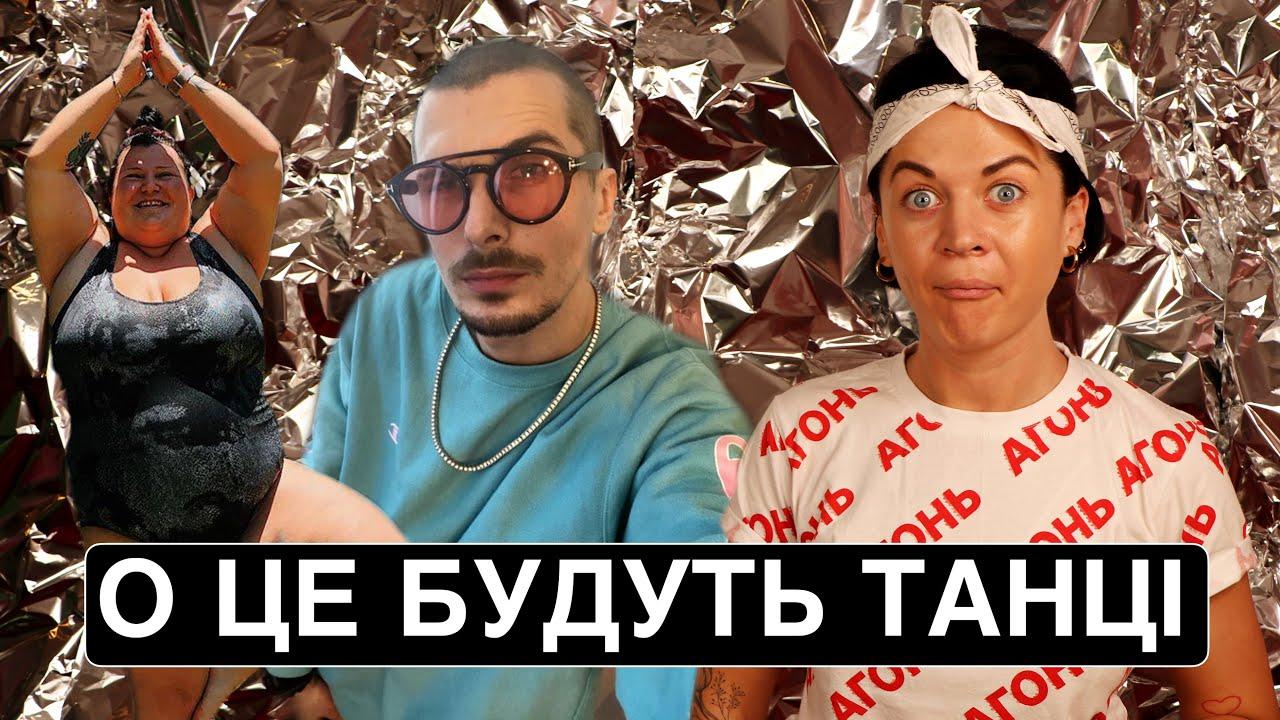 ШОООО ЗАТАНЦЮЄ ПИШКА alyona alyona, НА ШОУ ТАНЦІ З ЗІРКАМИ 2020 / КАПЛЯ ПОЗИТИВУ, ШОК | шо по шоу