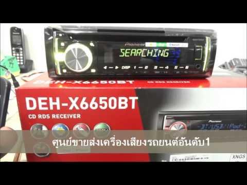 วิธีการต่อบลูทูช PIONEER DEH X4650BT,X6650BT CAR AUDIO 2014 CONNECT BLUETOOTH ราคา โทร 02 9323485