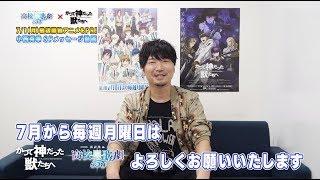 7月1日(月)放送開始アニメをPR! 小西克幸SPメッセージ動画 小西克幸 検索動画 12