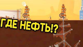 ИГРА ОБМАНУЛА! Где Нефть!? - Turmoil