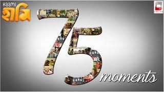 75 MOMENTS | HAAMI | NANDITA | SHIBOPROSAD | BENGALI FILM | 2018