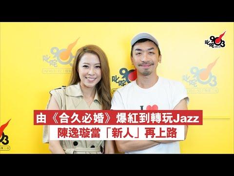 由《合久必婚》爆紅到轉玩Jazz  陳逸璇「新人」再上路