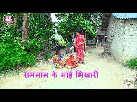 रामलाल के माई भिखारी || ramlal ke maai bhikhari || maithili comedy || #Maithili_Khushi
