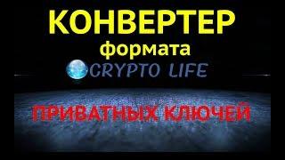 Конвертация формата приватного ключа. Переформатирование личного ключа bitcoin wallet