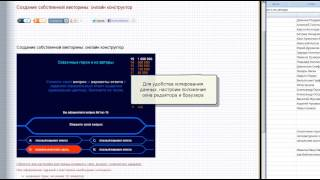 Создание викторины на Vneuroka.ru: видео урок.