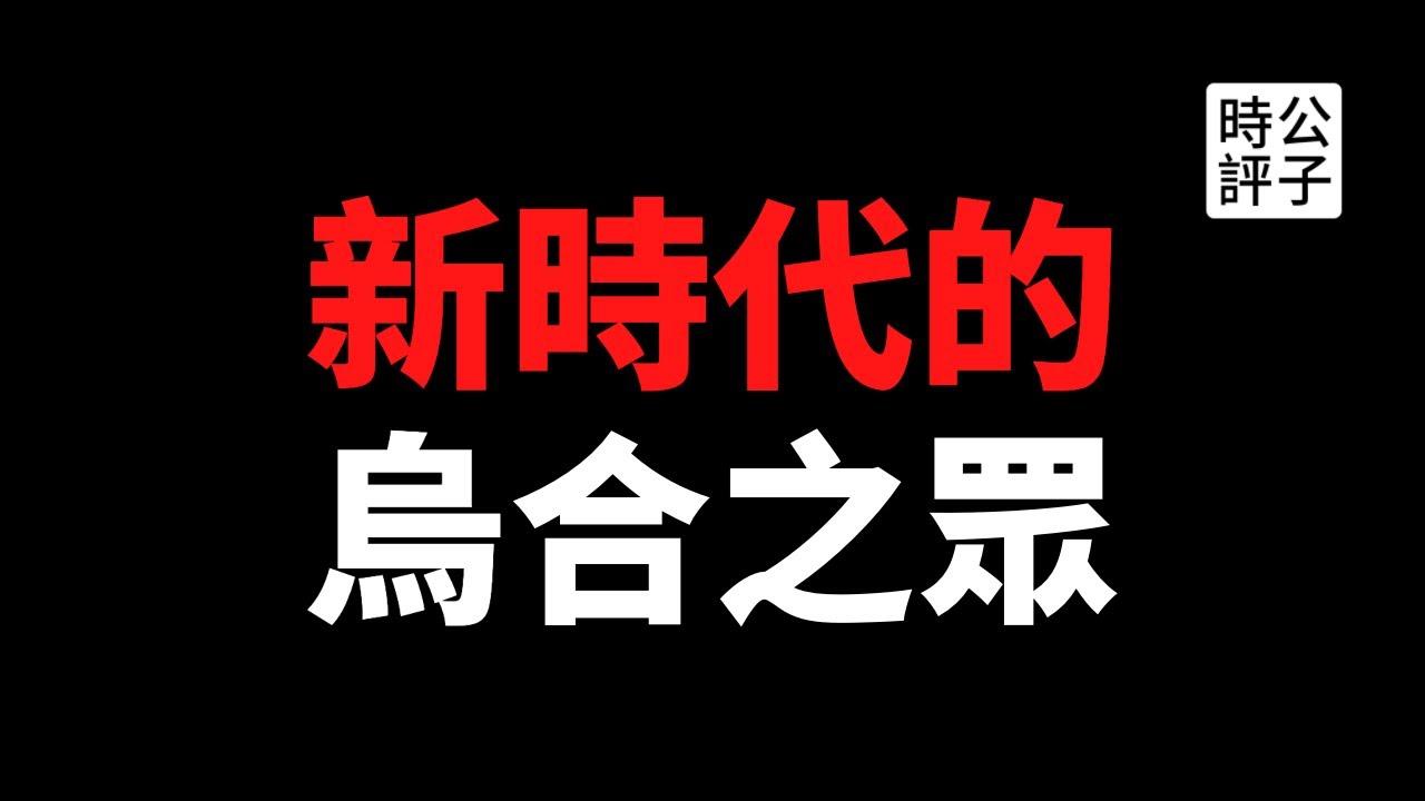 【公子時評】全民审判吴亦凡,社交平台全面封杀,马薇薇遭网暴被迫道歉!中国人的反智狂热时代再次来临,「奇葩说」这种思辨节目还能撑多久?