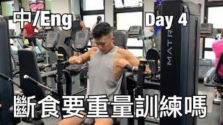 [斷食Day 4 vlog] 斷食要重量訓練嗎?