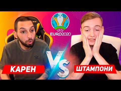 ШТАМПОНИ vs КАРЕН! ЧЕМПИОНАТ ЕВРОПЫ 2DROTS