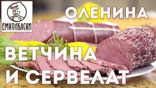 """Ветчина и сервелат из оленины. Колбаса """"без свинины""""."""