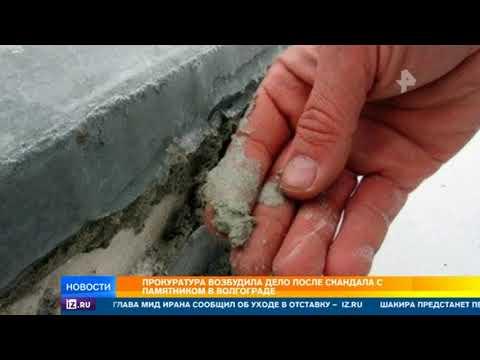 Прокуратура возбудила дело после скандала с памятником в Волгограде