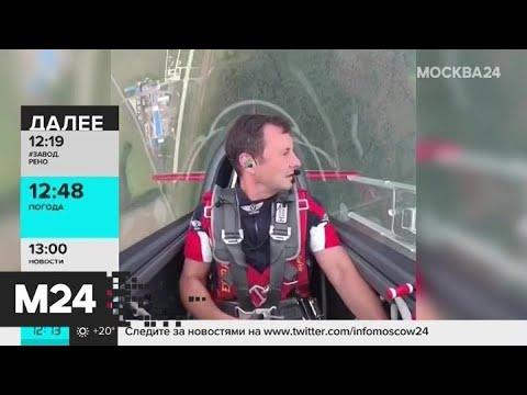 Стартовали соревнования по высшему пилотажу за Кубок Москвы - Москва 24