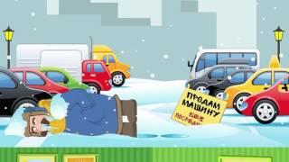 Срочный автовыкуп ExpressVukup.com.ua(Хочешь продать авто быстро, безопасно, выгодно и без проблем? Мы поможем! Express Vykup уже 15 лет осуществляет..., 2016-03-21T11:14:11.000Z)