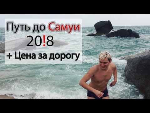 Из России в Таиланд Дешево 2018 / Путь до Самуи / Сколько стоит доехать до Самуи 2018
