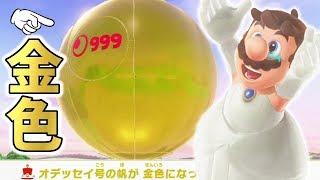 オデッセイ号が金色に!ついにパワームーンコンプリート!!マリオオデッセイPart120