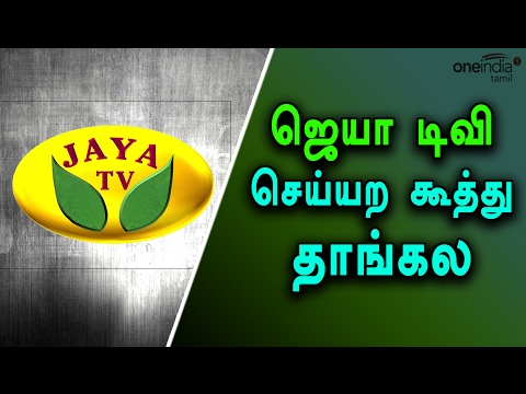 Jaya TV not telecast judgement on Sasikala asset cases - Oneindia Tamil