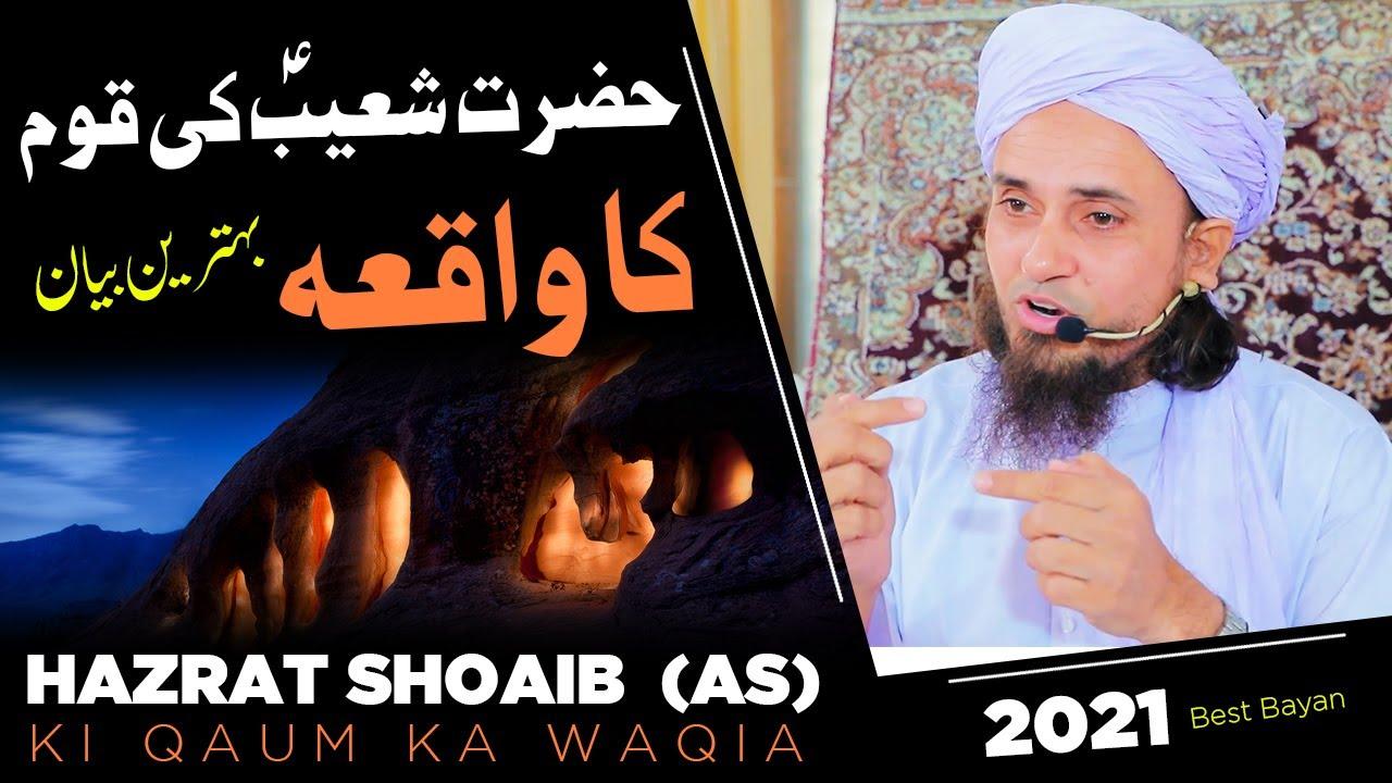 Hazrat Shoaib Ki Qaum Ka Waqia | Mufti Tariq Masood Speeches 🕋
