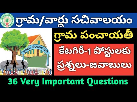 AP Grama/Ward Sachivalayam Model Question Paper-103   Category-1 Posts Important Questions