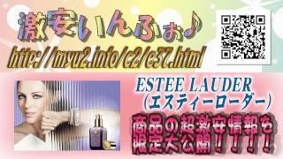 ESTEE LAUDER(エスティーローダー) 人気商品超速報 【2013 春おしゃれ♪】 Thumbnail