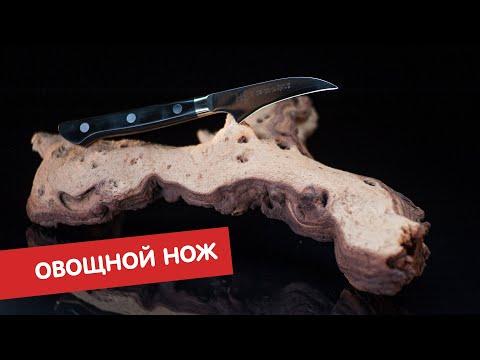 Овощной нож | Ножи