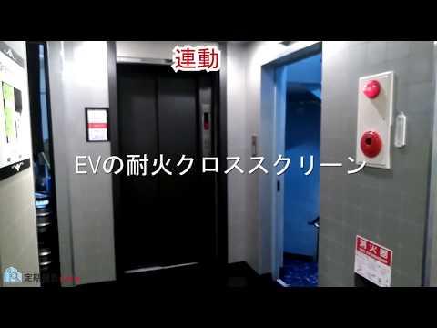 「防火設備」定期検査【エレベーター竪穴区画の耐火クロススクリーン】
