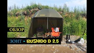 Обзор на рыболовный зонт BUSHIDO D 2.5m с задней стенкой.