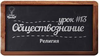 Обществознание. ЕГЭ. Урок №13.