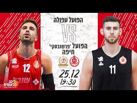 Hapoel Afula 79 Vs Hapoel Haifa 83 - 25.12.2019