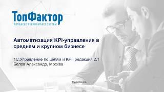 Вебинар ТопФактор: Автоматизация управления по целям и KPI в среднем и крупном бизнесе 12_02_2020